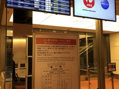 羽田国際空港 国内線へバス移動!