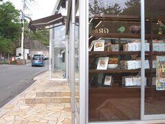 温泉街から少し歩くと「グランデフューメ草津」(  https://grandefiume-kusatsu.com/    )のお店があり立ち寄りました。   近くには「大滝の湯」(  http://ohtakinoyu.com/  )があります。
