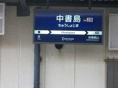 走ること約35分、中書島駅到着です。