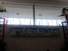 羽田混雑のため離陸までだいぶ待ちました。 直行便にて14時半、新石垣島空港到着。 レンタカーは事前にピッチレンタカーを予約。 手続きが簡略化されており、おすすめです。