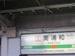1駅だけ乗って今度はお隣南浦和で