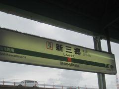 新三郷駅で下車します