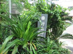 日南海岸めぐりタクシー観光の続きです。 6月10日午後2時。 鵜戸神宮から北上して20分ほど走り宮崎市南部にある野島神社にやって来ました。