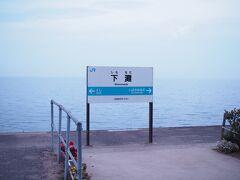 夕日の名所 愛媛県の下灘駅でございます~