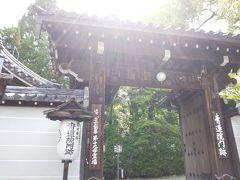 こちらではこの時期夜間拝観・ライトアップをやられているんですね。 この日の夜は20時から夕飯を予約してあったし、翌日はもう東京へ帰る日だったので機会が無かったのが残念~あらかじめ予定に組み込んでおけば良かったな。 http://www.shorenin.com/night/