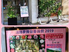 兵庫県立淡路夢舞台公苑温室「あわじグリーン館」