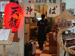今回は沖縄そばを食べていないので、ここ、天龍にやってきました。 ターミナルビル4階にある「郷土料理の店 天龍」 那覇空港には沖縄そばが食べられるお店が沢山ありますが、個人的には天龍のおそばが一番美味しいと思う。ここは他の沖縄料理も美味しいですね。