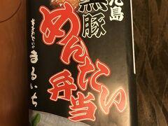 帰りも指宿から「指宿のたまて箱」,鹿児島中央から新幹線。車内で「黒豚めんたい弁当」を食べました。