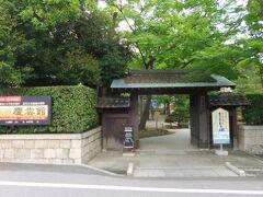 慶雲館に行ってみる。明治天皇も行幸されたという、明治の豪商の旧邸宅。