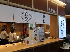 ランチはこちらでいただこう~。「新千歳空港」ではランチを取る時間がないー。今回の北海道は全て列車移動なので、スケジュール通りに行動しないと大変な目に合っちゃうよぉ~。  「石臼挽き蕎麦 あずみ野」。