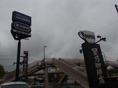 直方を後にして、中津への列車に乗るために黒崎地区に戻ってきました。 一旦止んだ雨が再び降り始めていました。  まだ少し時間があるので、星乃珈琲さんでお茶することにしました。