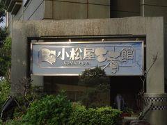 【小松屋渚館】 17時頃到着しました 昭和の匂いが所々満載 決して今風ではありません