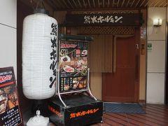 【熊本ホルモン】 あめちゃんおばさんの高校時代の友人と 再会イベント 大牟田で暮らしているようで、中間地点の熊本で 馬肉昼食でミニ同窓会開催