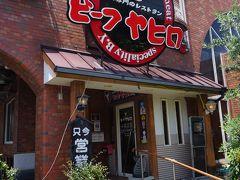 【ビーフヤヒロ】 中心地まで戻ります ランチで天草大王を食べたく探したところ 見つけたのがこのお店