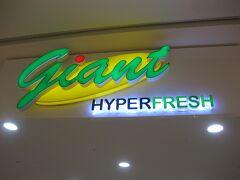 サンテック・シティに入ってる「ジャイアント」というスーパーで、
