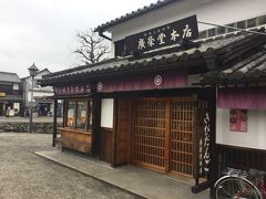アイビースクエアに向かう途中にみつけた廣榮堂 本店の看板ですが 倉敷雄鶏(ユウケイ)店 喫茶スペースもあり  お店の外観に風情がありますが中は改装されたか今風に機能的