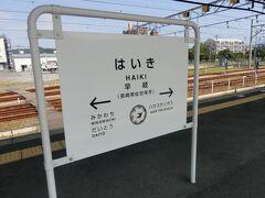 有田駅から三河内駅を経て、その次は、こちら。