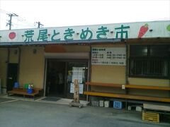 まず、最初に立ち寄るのは「荒尾ときめき市」です。 熊本県荒尾市と福岡県大牟田市の境にある農産物の直売所です。 荒尾市の中でも平井地区の新鮮な野菜を販売しています。 本当は店の前に苗ものがたくさんあるのですが、なぜか今日はなし。 お店の方にうかがうと、苗ものを作っている方が体調を崩してしまったとか…。ここの苗ものは元気で質が良くてしかもお値打ち価格。残念です。
