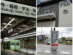 宇治駅 (JR)