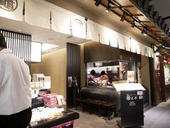 竈炊き立てごはん 土井 京都駅八条口店