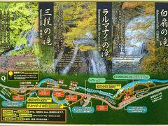 「恵庭渓谷」には「白扇の滝」「ラルマナイの滝」「三段の滝」があります。