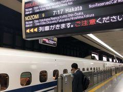 7:10の新幹線で大阪へ