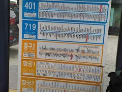 多数のLCCが就航している日韓間はとてもリーズナブルに行き来できるということに、最近気がつきました。  大阪の実家に帰らなくてはならない用事がありました。少し前後の日程に余裕があったため、airbusanのHPを見てみました。成田→大邱、釜山→関空で総額13000円と、新幹線で東京→大阪直行するのとほぼ同じお値段。 ちょっと(?)寄り道して、ぶらりお散歩することにしました。  写真は大邱空港近くのバス停の路線案内。一番上の急行1路と401路が東大邱駅にゆくことは、先人の旅行記で確認済み。なのに、地元の人たちが乗り込んでいく勢いにつられて違う系統に乗ってしまいました...。