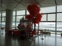 西安空港到着