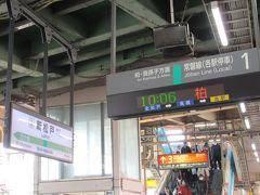 日本100名城スタンプ集めもせっかくなら、天気良く、桜咲く春のお城が素敵と思い立ち、残り1回分の18きっぷと休日おでかけパス(普通乗車券)を買い足し出かけた。  10:06新松戸駅発、JR常磐線各駅停車柏行き乗車。