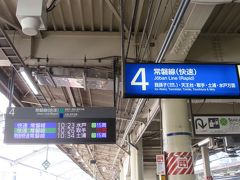 乗り換えて、10:23柏駅発、JR常磐線快速水戸行き乗車。  11:00土浦駅着