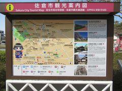 佐倉駅前、佐倉市観光案内図でルートを確認。