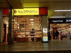 総社から約35分で岡山駅に到着  地下の「キムラヤ」で、奥さんへの貢ぎ物「桜あんぱん」を購入