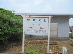 瀬々串駅を通過。