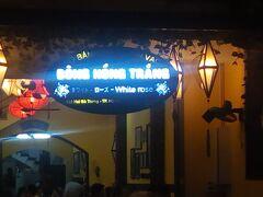 昨日の夜に旅行社のシンツーリストからホテルへ帰るとき、あの有名なホワイトローズを見つけたので、今夜はホワイトローズで夕食です。