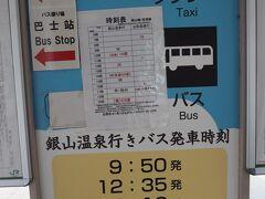 銀山温泉行のバスは少ないのです。 このバスに合わせて来ないと・・・  バスはマイクロバスでした。料金は前払い。
