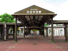 日生中央駅の周辺は日本生命・新星和不動産が開発したニュータウンが広がっており、駅名である「日生」は日本生命という会社の名前から来ているそうです。この駅の利用客は多く、駅前には複合商業施設のサピエもあり、発着するバスも多く賑やかです。