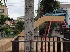 「羅城門跡」 近所の子供たちの遊び場になっているような、公園の一角にひっそりとありました。