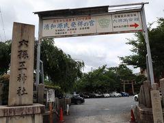お腹も満足して、次に向かったのは、東海道新幹線の走る高架下に位置する 「六孫王神社」