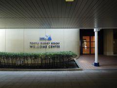 東京ディズニーリゾート ウェルカムセンター