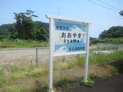大山駅。13時32分着。 指宿枕崎線の駅名標はポップな感じですき。