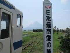 JR最南端の西大山駅。13時36分着。 沖縄のゆいレールができる前までは日本最南端の駅でした。  観光客のために2分の停車時間が設けられていました。 列車と開聞岳と「JR日本最南端の駅」の標柱を1枚に。 この写真、撮りたかったんです。