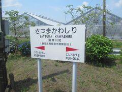 薩摩川尻駅。13時40分着。 ローカル線なのに駅間が短い。
