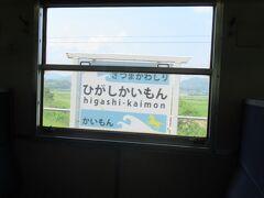 東開聞駅。13時43分着。
