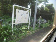 緑濃い入野駅。13時49分着。