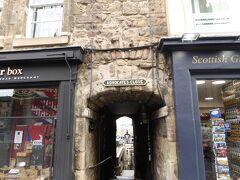 Advocate's Close (エディンバラOld Townにいくつもある狭い通路のひとつ。)  「Edinburgh Waverley駅からセント ジャイルズ大聖堂までの近道かな?」と思ったけど、どうもメインの道ではないようで、うす暗いので利用しませんでした。