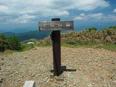 12時25分、平標山頂に到着。