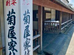 菊屋家住宅は中庭も美しいようで  公開中でしたが時間がなくてはいりませんでした
