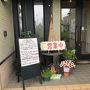 親友とまずはランチ・・・評判のレストラン「ひつじ八」に行きましたが・・・なんとこの2日後に閉店・・・残念ですが、ぎりぎりに行けてよかったです。栗山駅の近くです。