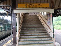 「登別駅」に到着ー!。ガーン、階段しかないのねー!!!。頑張ってスーツケースを運びます。。。
