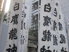 この日は名駅から関東へ向かうバスに乗車予定。  早めに着いたので、また名駅界隈の寺社巡りでも楽しんでおきましょう。